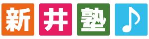 集客支援の【新井塾♪】