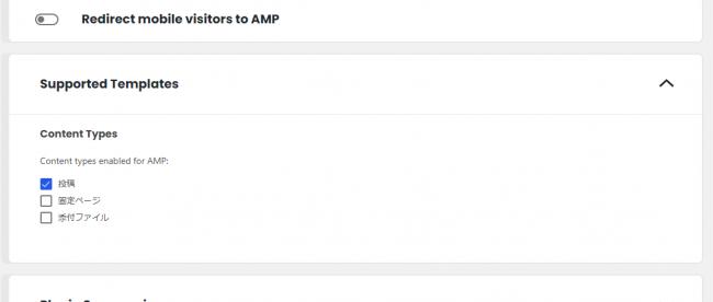 AMP-設定